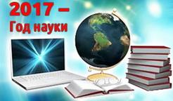 http://oktue.ihb.by/uploads/banner_nauka2017.jpg